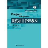 现代项目管理教程(第4版)(21世纪管理科学与工程系列教材) 刘国靖著 9787300254296 中国人民大学出版社