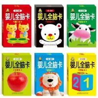 小婴孩童书0-3岁婴儿全脑卡全6册智力游戏语言认物视觉激发卡 早教书 宝宝认知书 启蒙童书语言卡(0