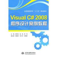 VISUAL C#2008程序设计案例教程 李挥剑,钱哨,李凤 水利水电出版社