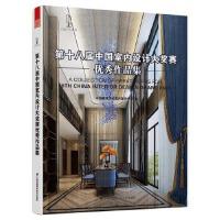 【正版新书】第十八届中国室内设计大奖赛作品集 中国建筑学会室内设计分会 江苏科学技术出版社 9787553764306