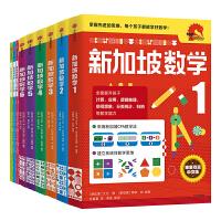 新加坡数学系列套装9册新加坡数学中文版3-6-10岁幼儿园教材数学思维启蒙学前测试卷大班升一二三四五六年级小学加减法奥数练习册
