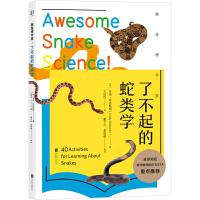 我是博学家・了不起的蛇类学