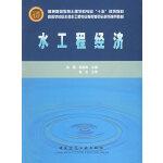 水工程经济――普通高等教育土建学科专业十五规划教材