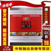 正版包票 新时期学生安全预防与自护 趣味情景互动教学片(18VCD)视频音像光盘影碟片