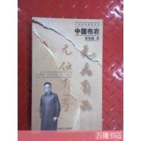 【旧书二手书85品】中国布衣 /张曼凌 中国工人出版社