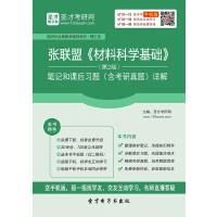张联盟《材料科学基础》(第2版)笔记和课后习题(含考研真题)详解-手机版(ID:128036)
