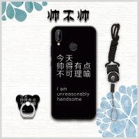 华为畅享9plus手机壳6.5寸防摔JKM-AL00A保护套Huawei个性aloo软