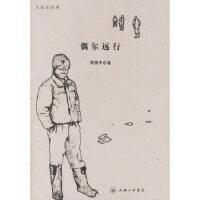 【旧书二手书9成新】偶尔远行 周国平 9787542623881 上海三联书店