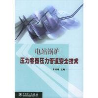 电站锅炉压力容器压力管道安全技术侯锡瑞中国电力出版社