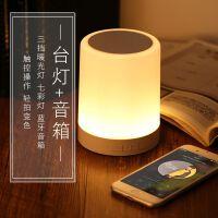 七彩灯蓝牙音箱无线发光变色台灯音响音乐闹钟卧室床头小夜灯礼物