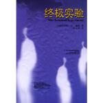 【新书店正版】实验 (加)索耶,陈志娟 人民文学出版社 9787020046010
