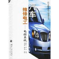 汽车维修电工:电控系统 姚国平,舒华 国防工业出版社 9787118048421