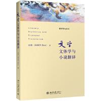 【正版新书】文学文体学与小说翻译 申丹 北京大学出版社 9787301279366