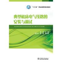 """""""十三五""""职业教育规划教材 典型机床电气线路的安装与调试"""