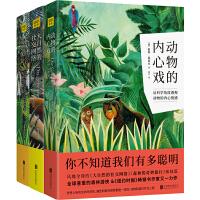 大自然的奇妙物语(套装,共三册)大自然的社交网络+森林的奇妙旅行+动物的内心戏