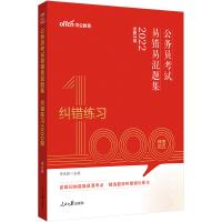 中公教育2020国家公务员考试用书 易错易混题集纠错练习1000题