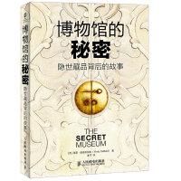 【二手旧书9成新】《博物馆的秘密 隐世藏品背后的故事》【英】莫莉・奥德菲尔德(Molly Oldfield),李子 9