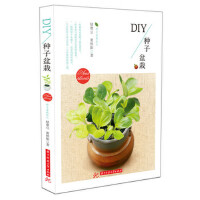 DIY种子盆栽(货号:SJS) 绿摩豆,黄照阳 9787568008150 华中科技大学出版社