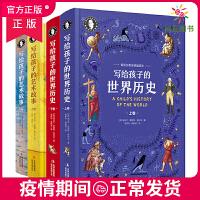 希利尔人文经典系列写给孩子的世界历史 写给孩子的艺术故事 全4册 赠音频