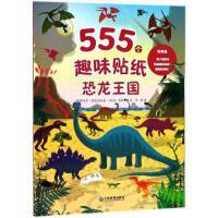 555个趣味贴纸 恐龙王国 正版 丹克瑞斯普 绘,张 9787570500338