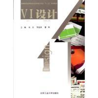 VI设计 杜兵,李金涛 等 9787563934478