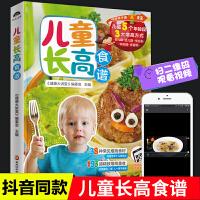 儿童长高食谱 孕产育儿百科全书 少儿宝宝菜谱 辅食 营养食谱 生活美食食谱类书籍 儿童营养