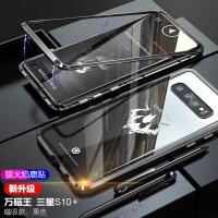 优品三星s10手机壳s10+保护套全包防摔s10plus网红玻璃万磁王s10金属边框个性创意s10e S10+plus