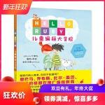 SL正版 hello ruby儿童编程大冒险桌游版 全脑开发益智游戏 3-6周岁幼儿早教益智逻辑思维训练书籍 左右脑全