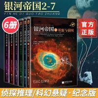 现货正版 银河帝国2-7 阿西莫夫的书 基地七部曲系列全套机器人入选人教课本新教材七年级下册外国科幻文学小说初中生课外