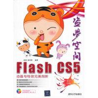 盗梦空间:Flash CS5动画与特效剖析高强,鲁丹丽著9787302272946清华大学出版社