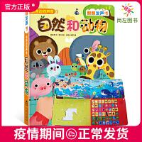 自然和动物发声书 乐乐趣童书我身边的声音 0-1-2-3-6岁婴儿宝宝儿童早教翻翻玩具书图书 宝宝点读认知发声书 幼儿