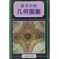 【新�A品�| �x��o�n】教堂中的�缀�D案�_伯特・菲��德(Field.R.)上海教育出版社9787544401975
