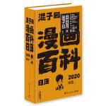 知�R日�v:漫��百科日�v2020(二混子作品!每天一幅�p松漫��,每天一��硬核知�R)