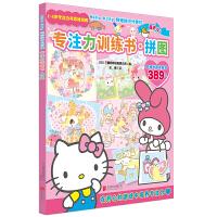 Hello Kitty和她的小伙伴们・专注力训练书・拼图