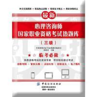 心理咨询师国家职业资格考试热题库 白雅君 9787518040094 中国纺