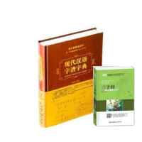 畅销书籍 现代汉语字谱字典赠三字经