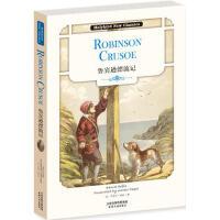 【正版TH】 鲁宾逊漂流记:ROBINSON CRUSOE(英文原版)(配套英文朗读免费下载)