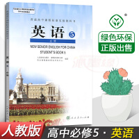 人教版高中英语必修5英语书 人民教育出版英语必修5教材课本 英语必修五人教版