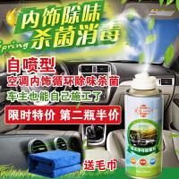 汽车内除味剂新车除甲醛消除异去味烟味空气净化除臭清新喷雾