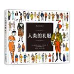 人类的礼服 文:[法] 桑德里娜库普里-韦斯皮耶郎 图: [法] 贵州教育出版社 9787545610826