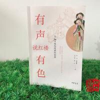 正版新书现货 有声有色 说红楼 从87版电视剧到原著 李山 徐德琳 贡方舟 薛宇 著 中华书局