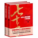 中华人民共和国70年简史