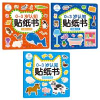宝宝认知贴纸书(套装3册)热闹的农场+温馨的家+有趣的动物