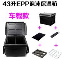新款18升43升美团车载泡沫箱EPP保温箱加厚泡沫箱外卖箱送餐箱 43黑色车载款