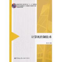 计算机控制技术 魏东 9787112137053 中国建筑工业出版社教材系列