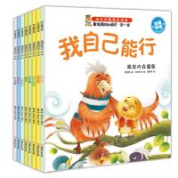 发现更好的自己  全8册 我自己能行  这个办法真好 我爱小提琴儿童情绪管理与性格培养绘本3-6岁宝宝早教启蒙故事书