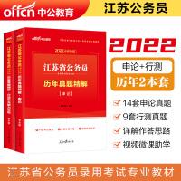 中公教育2021江苏省公务员录用考试:申论+行测(历年真题)2本套