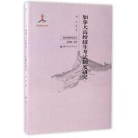 加拿大高校招生考试制度研究 李欣;刘海峰 9787562275466