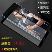 华为荣耀7X钢化膜全屏覆盖3D曲面磨砂软边畅玩7x手机贴膜原装蓝光