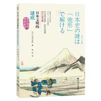 日本文明的谜底:藏在地形里的秘密